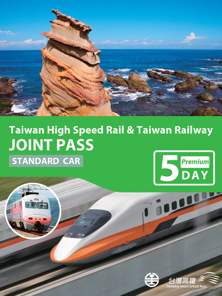 THSR Pass - Taiwan High Speed Rail台灣高鐵
